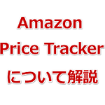 Amazon Price Trackerについて解説