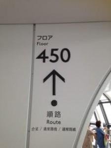 東京スカイツリー天望回廊(450m)