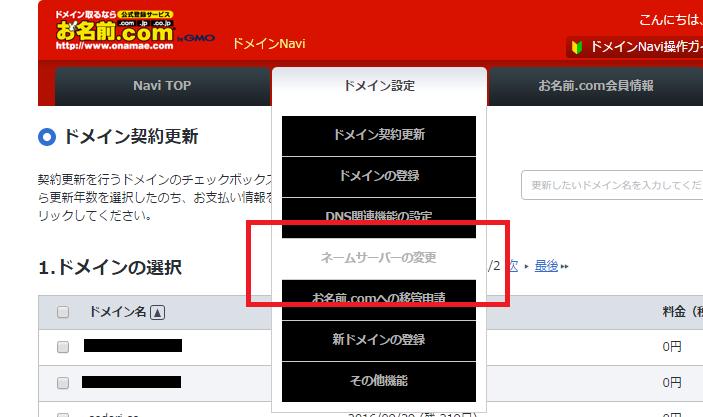 お名前.com ネームサーバー変更