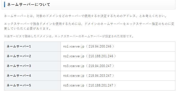 xサーバーのネームサーバー