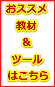osusumekyouzai
