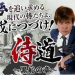 侍道~黒船の章~ 店舗せどり教材 特典&レビュー