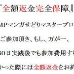 MSMP(マンガせどりマスタープログラム) 特典&レビュー